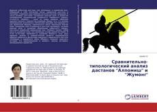 """Buchcover von Сравнительно-типологический анализ дастанов """"Алпомиш"""" и """"Жумонг"""""""