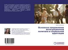Bookcover of Основные направления интеграционной политики и социальной адаптации