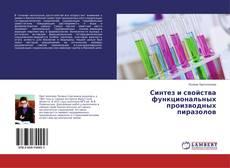 Couverture de Синтез и свойства функциональных производных пиразолов