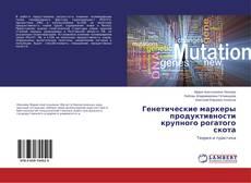 Bookcover of Генетические маркеры продуктивности крупного рогатого скота