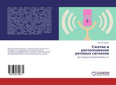Bookcover of Сжатие и распознавание речевых сигналов