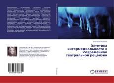 Bookcover of Эстетика интермедиальности в современной театральной рецензии