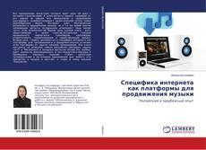 Portada del libro de Специфика интернета как платформы для продвижения музыки