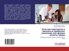 Bookcover of Участие персонала в бизнесе и прибылях компании как форма оплаты труда