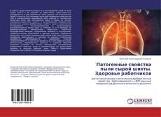 Portada del libro de Патогенные свойства пыли сырой шихты. Здоровье работников