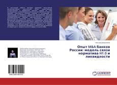 Buchcover von Опыт M&A банков России: модель связи норматива H1.0 и ликвидности