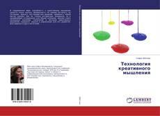 Bookcover of Технология креативного мышления