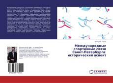 Международные спортивные связи Санкт-Петербурга: исторический аспект kitap kapağı