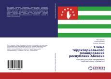 Portada del libro de Схема территориального планирования республики Абхазия