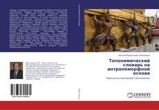 Portada del libro de Топонимический словарь на антропоморфной основе