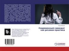 Buchcover von Современный самиздат как речевая практика