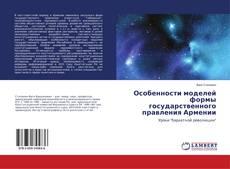 Обложка Особенности моделей формы государственного правления Армении