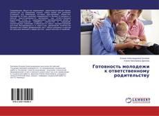 Capa do livro de Готовность молодежи к ответственному родительству