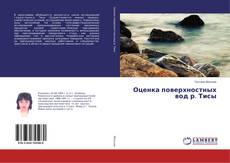 Bookcover of Оценка поверхностных вод р. Тисы