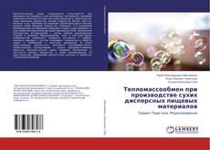 Buchcover von Тепломассообмен при производстве сухих дисперсных пищевых материалов