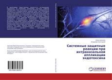 Capa do livro de Системные защитные реакции при интраназальной аппликации эндотоксина