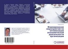 Bookcover of Формирование мероприятий по оптимизации экономической деятельности организации