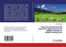 Научно-технический прогресс-фактор роста эффективности животноводства kitap kapağı