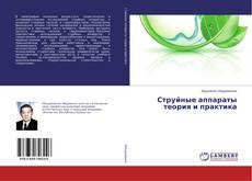 Bookcover of Струйные аппараты теория и практика