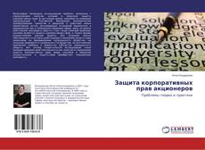 Bookcover of Защита корпоративных прав акционеров
