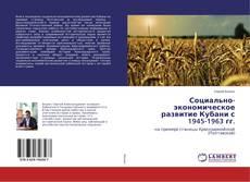 Borítókép a  Социально-экономическое развитие Кубани с 1945-1963 гг. - hoz