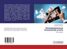 Обложка Инновационные технологии учета