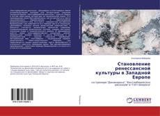 Bookcover of Становление ренессансной культуры в Западной Европе