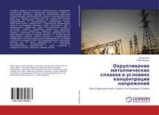 Bookcover of Охрупчивание металлических сплавов в условиях концентрации напряжений