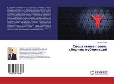 Copertina di Спортивное право: сборник публикаций