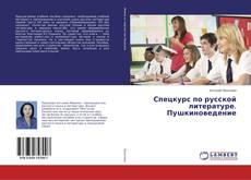 Bookcover of Спецкурс по русской литературе. Пушкиноведение