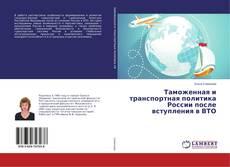 Обложка Таможенная и транспортная политика России после вступления в ВТО