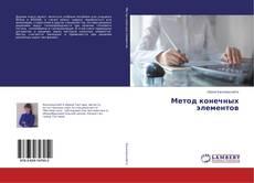 Bookcover of Метод конечных элементов