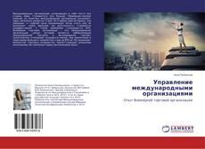 Обложка Управление международными организациями