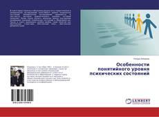 Bookcover of Особенности понятийного уровня психических состояний