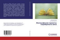 Capa do livro de Философские проекты Серебряного века