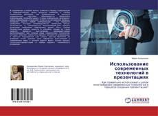Использование современных технологий в презентациях kitap kapağı