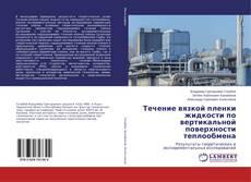Bookcover of Течение вязкой пленки жидкости по вертикальной поверхности теплообмена