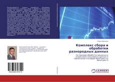Bookcover of Комплекс сбора и обработки разнородных данных