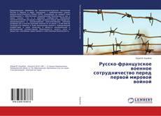 Capa do livro de Русско-французское военное сотрудничество перед первой мировой войной