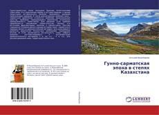 Bookcover of Гунно-сарматская эпоха в степях Казахстана