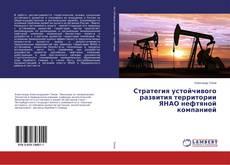 Bookcover of Стратегия устойчивого развития территории ЯНАО нефтяной компанией