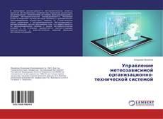 Обложка Управление метеозависимой организационно-технической системой