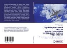 Bookcover of Гарантированный синтез многоуровневых гибридных систем управления