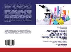 Bookcover of Азотсодержащие органические соединения как ингибиторы коррозии стали