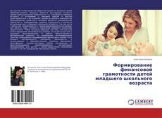 Buchcover von Формирование финансовой грамотности детей младшего школьного возраста