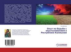 Borítókép a  Опыт по борьбе с опустыниванием в Республике Калмыкии - hoz