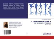 Обложка Самооценка учащихся начальных классов