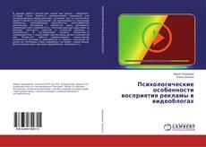 Bookcover of Психологические особенности восприятия рекламы в видеоблогах