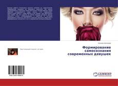 Capa do livro de Формирование самосознания современных девушек