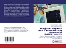 Хирургия аневризмы левого желудочка при митральной недостаточности的封面